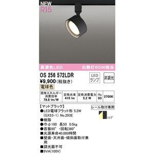 OS256572LDR LEDスポットライト R15高演色 電球色 非調光 白熱灯60W相当 プラグタイプ オーデリック 照明器具 壁面・天井面・傾斜面取付兼用の1枚目の写真