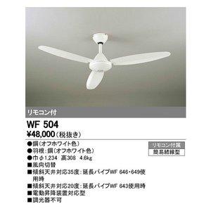 オーデリック シーリングファン リモコン付 WF504 傾斜天井 対応の1枚目の写真
