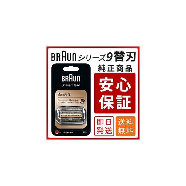 ブラウン 替刃 92S Braun シリーズ9 92S 網刃・内刃一体型カセット シルバー 海外正規版の1枚目の写真