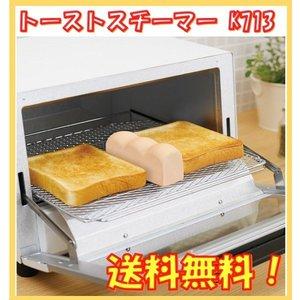 マーナ トーストスチーマー パン型 ホワイト K-713Wの1枚目の写真