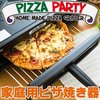 ピザメーカー ピザ用オーブン トースター ピザ焼き器 焼き芋 餅 オーブントースターの1枚目の写真