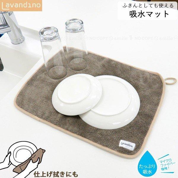 LD ふきんとしても使える吸水マット 10087 / 吸水マット ふきん フキン 洗い物 仕上げ拭き 吸水 マイクロファイバーの1枚目の写真