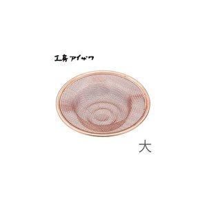 工房アイザワ ながしこもの 純銅排水栓ネット No.70450 JAN: 4992451704506の1枚目の写真