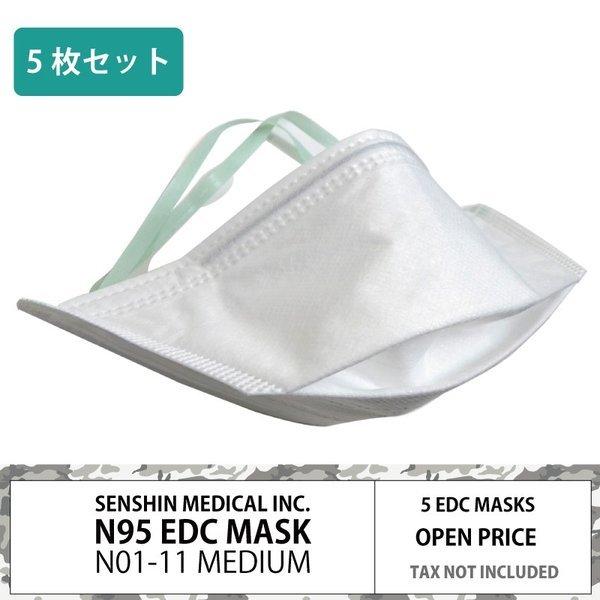 センシン メディカル N95 使い捨てマスク 5枚入り 日本製 結核 風邪 インフルエンザ ウィルス 花粉 予防 NIOSH 認定の1枚目の写真