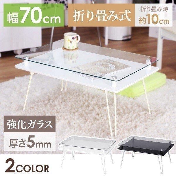 テーブル ローテーブル センターテーブル ガラステーブル 折りたたみ 白 黒 北欧 おしゃれ ガラス 折畳みテーブル ローデスク デスク ホワイト ブラックの1枚目の写真