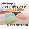 プリマレックス アウトドアクッション 洗える 高反発 通気性 速乾 座布団 オフィス 行楽の1枚目の写真