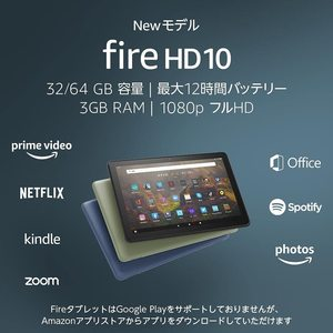 Fire HD 10 タブレット ブラック 32GBの1枚目の写真