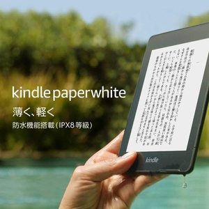 Kindle Paperwhiteの1枚目の写真