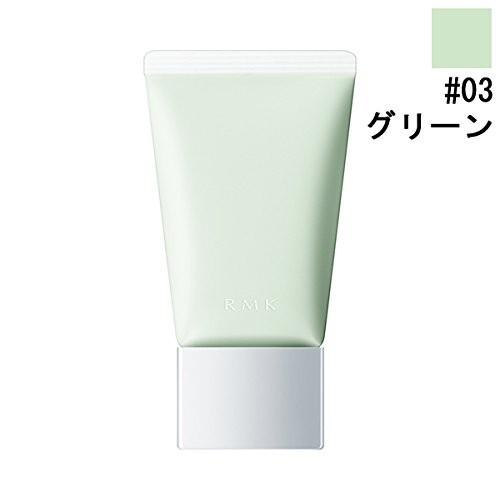 RMK  RMK ベーシック コントロールカラー N #03 グリーン 30g 化粧品 コスメ RMK BASIC CONTROL COLOR N 03 GREENの1枚目の写真