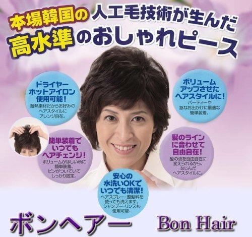 富士パックス販売 ボンヘアー ボリュームアップタイプ ブラックの1枚目の写真