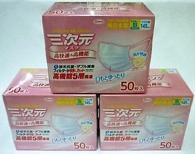 興和 三次元マスク 小さめ Sサイズ ホワイト 50枚入の1枚目の写真