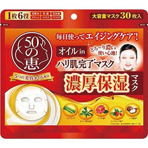 50の恵 オイルinハリ肌完了マスク 30枚の1枚目の写真
