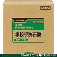 サラヤ 学校手洗石鹸・20kgBIB 23051の1枚目の写真