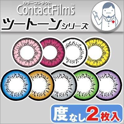 『コンタクトフィルム カラコン 2トーン ブルー 1箱2枚入り』 カラコン カラーコンタクトレンズ おしゃれ ファッシの1枚目の写真