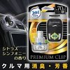 P&G ファブリーズ プレミアムクリップ シトラスシンフォニー 本体 7ML 車内用芳香・消臭剤の1枚目の写真
