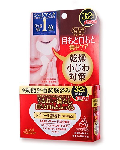 KOSE コーセー クリアターン 肌ふっくら アイゾーン マスク 32枚 リーフレット付きの1枚目の写真