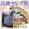漢方マスクパック 5枚 ☆シワ保湿、美白、敏感肌、トラブルケア★乾燥肌オイリー肌混合肌・韓国コスメの1枚目の写真