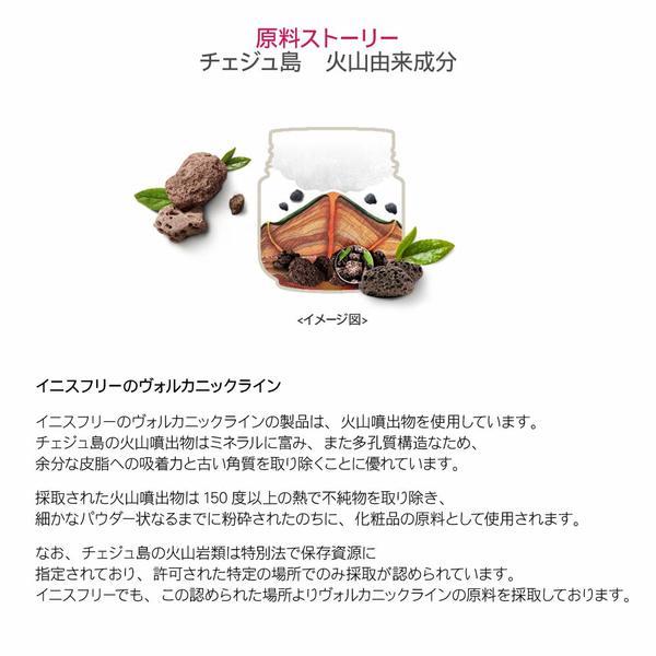 イニスフリー日本公式 スーパーヴォルカニック ポアクレイマスク 2X100mLの1枚目の写真