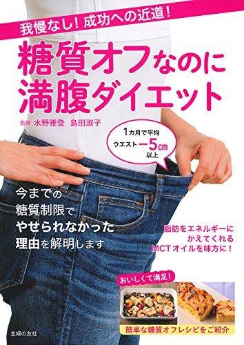 我慢なし! 成功への近道! 糖質オフなのに満腹ダイエットの1枚目の写真