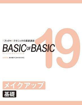 BASIC OF BASIC 19―1ブック×1テクニックの基礎講座 メイクアップ 基礎の1枚目の写真