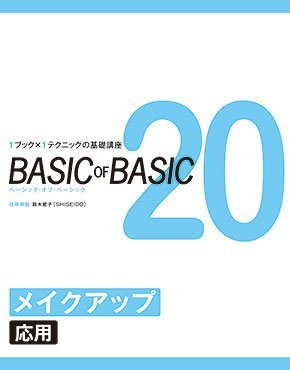 BASIC OF BASIC 20―1ブック×1テクニックの基礎講座 メイクアップ 応用の1枚目の写真