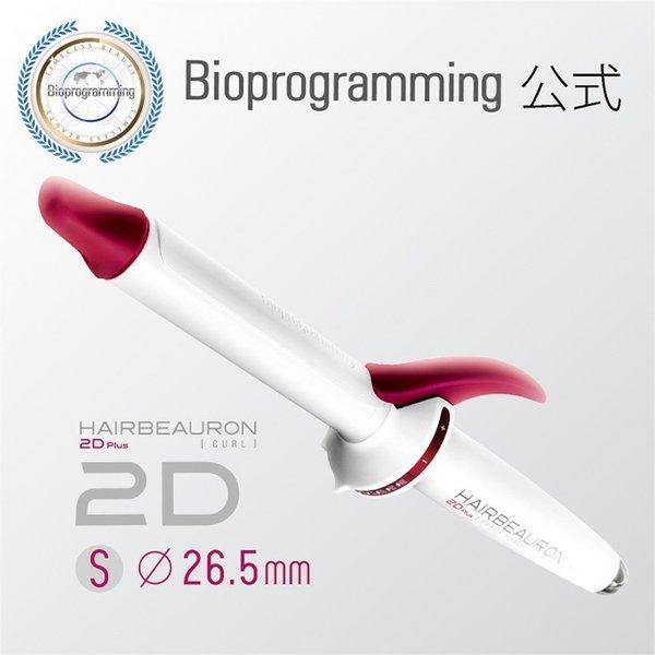 ヘアビューロン 2D Plus S-type  バイオプログラミング公式   正規品 の1枚目の写真