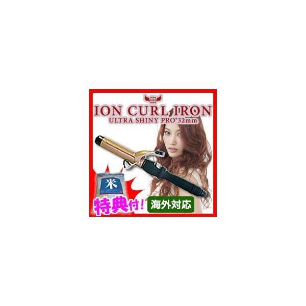 ( 中キャッシュレス ) ヘアアイロン カールアイロン 32mm 海外対応 ヘアアレンジ 毛先カール 30秒で使える実用性の1枚目の写真