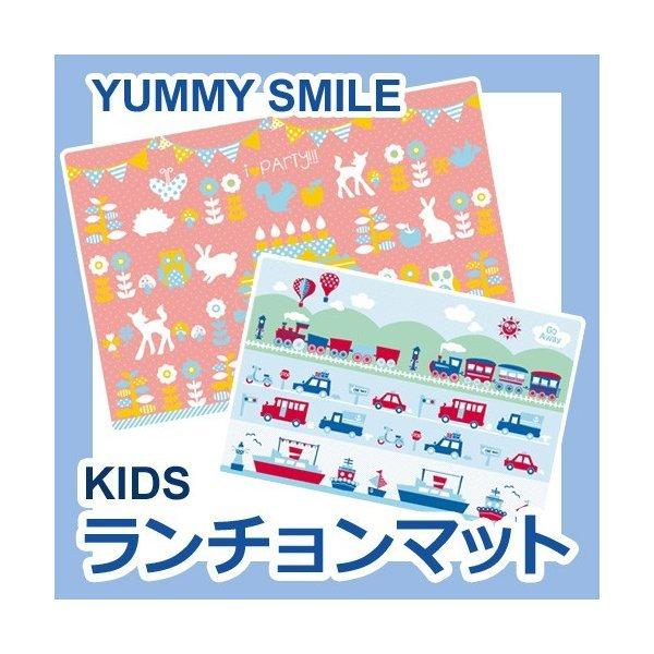 Yummy Smile キッズポリランチョンマット ランチマット プレースマット プレイマット テーブルマットの1枚目の写真