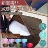 新発売 メガビーズカバー Sサイズ 9色 キューブ タイプ ビーズクッション 専用カバーの1枚目の写真