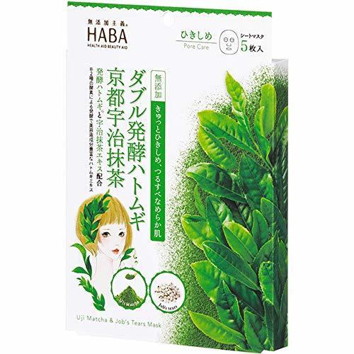ハーバー   ハーバー 発酵ハトムギ宇治抹茶マスク 5枚入りの1枚目の写真