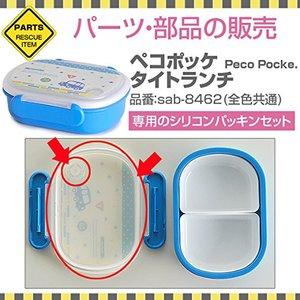 パーツ 部品 弁当箱 サブヒロモリ ペコポッケ タイトランチ専用シリコンパッキンセットの1枚目の写真