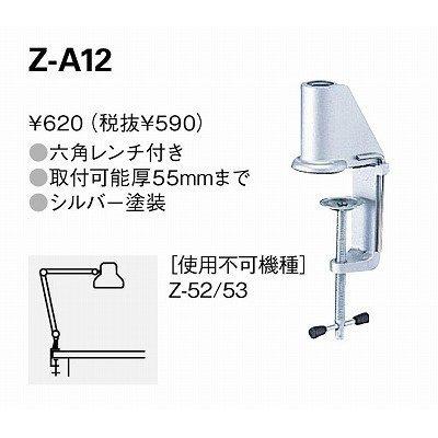 yamada(山田照明) Z-Light デスクスタンド用クランプ シルバー:Z-A12の1枚目の写真