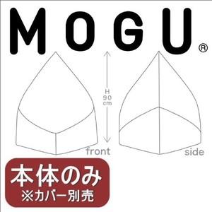 MOGU MOUNTAIN マウンテントップ 本体 ビーズクッション モグの1枚目の写真