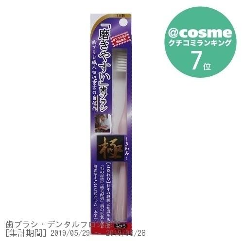 磨きやすい歯ブラシ LT-22 極の1枚目の写真