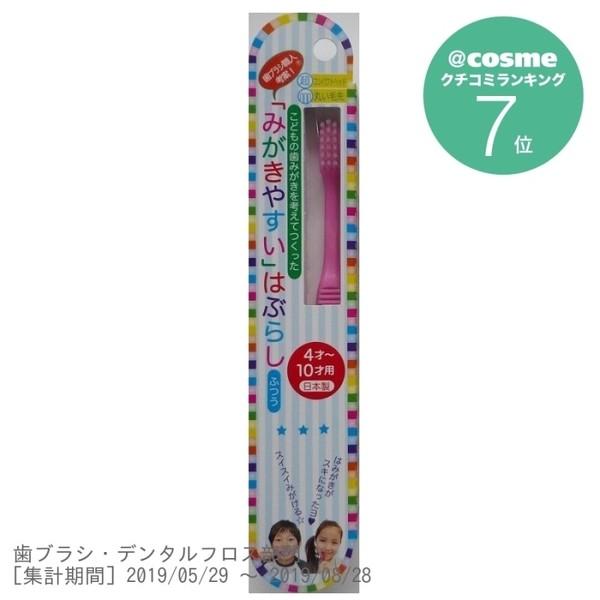 磨きやすい歯ブラシ LT-10 こども用の1枚目の写真