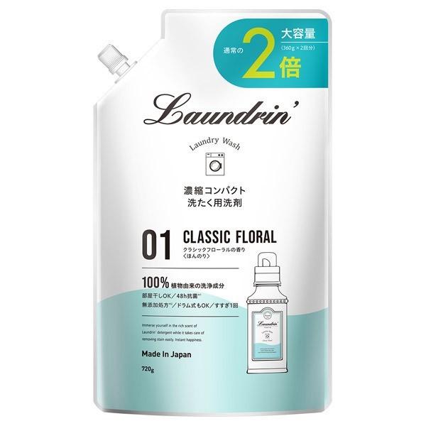 ランドリンWASH 洗濯洗剤 濃縮液体 大容量 クラシックフローラル 詰替え 720gの1枚目の写真