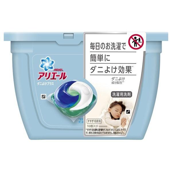アリエール 洗濯洗剤 ジェルボール3D ダニよけプラス 本体 16個 クリーンフレッシュの香りの1枚目の写真
