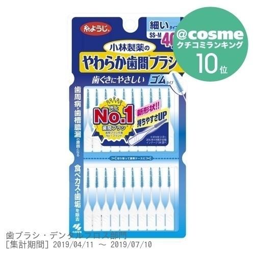 糸ようじ やわらか歯間ブラシ I字型SS-M 40本の1枚目の写真