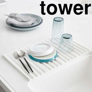 折り畳み水切りトレー タワーの1枚目の写真
