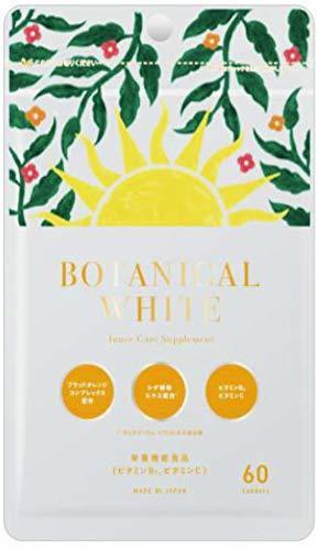 ボタニカルホワイト 飲む日焼け止め 60粒 新パッケージ  日差しが気になる方への1枚目の写真