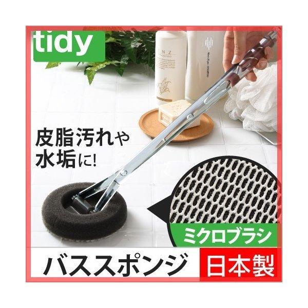 バススポンジ 風呂スポンジ 風呂掃除 柄付き tidyの1枚目の写真