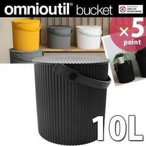 omnioutil neutral オムニウッティ ニュートラル バケツL 10リットル ブラック 八幡化成の1枚目の写真