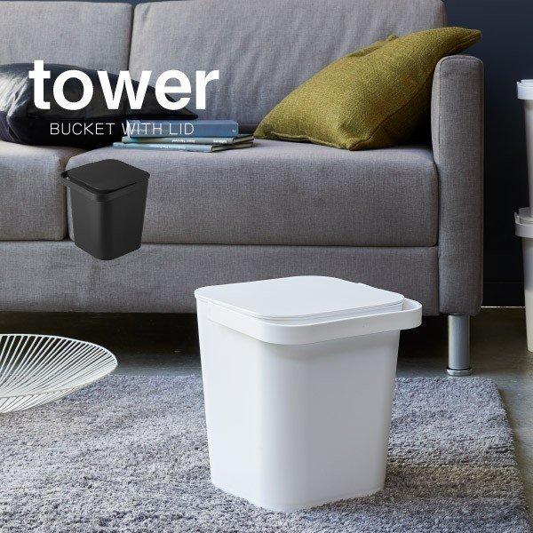 フタ付きバケツ スタイリッシュ 収納 シンプル タワー 水平ハンドル tower ブラック ホワイトの1枚目の写真